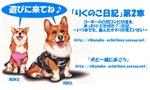 りくのこちゃん-2.JPG