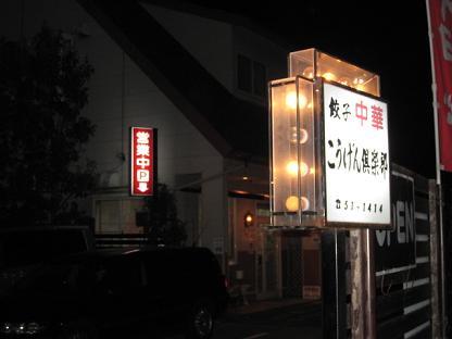 伊豆8.JPG
